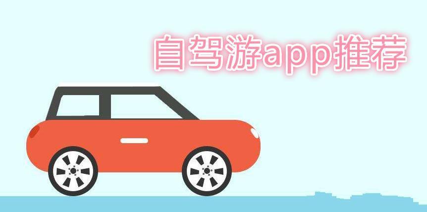 自驾游app推荐