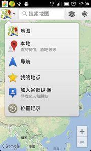 谷歌卫星地图图1
