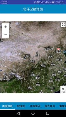 北斗实时高清卫星地图图1