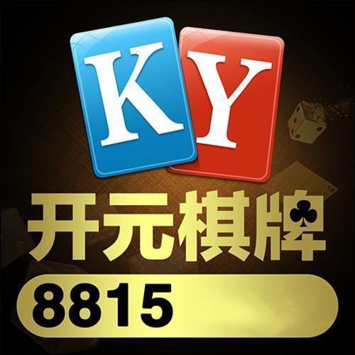 开元8815棋牌