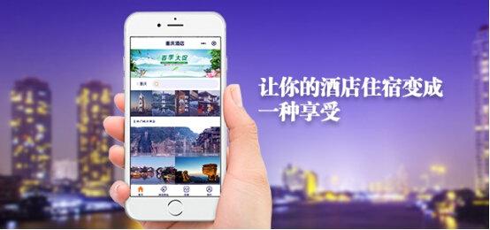 酒店预订app推荐