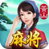 黄山麻将app