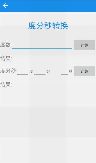 经纬度定位app图1