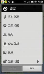谷歌卫星地图app图3