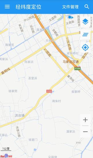 经纬度定位app图2