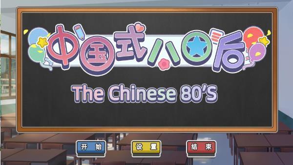 中国式80后图2
