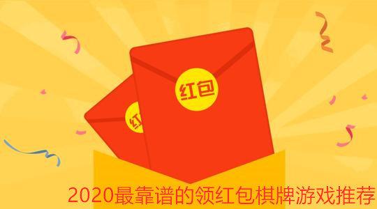 2020最靠谱的领红包棋牌游戏推荐