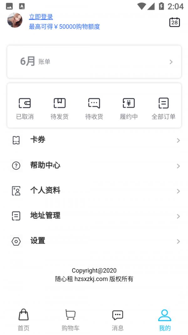 随心租图4