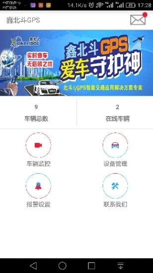 鑫北斗GPS图3