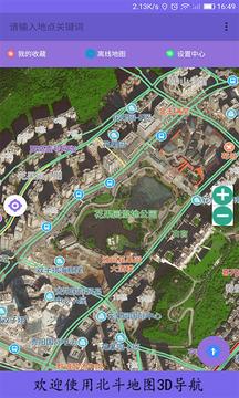 北斗地图3D导航