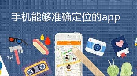 手机能够准确定位的app