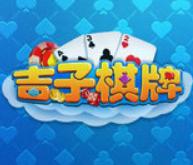 吉子棋牌最新版