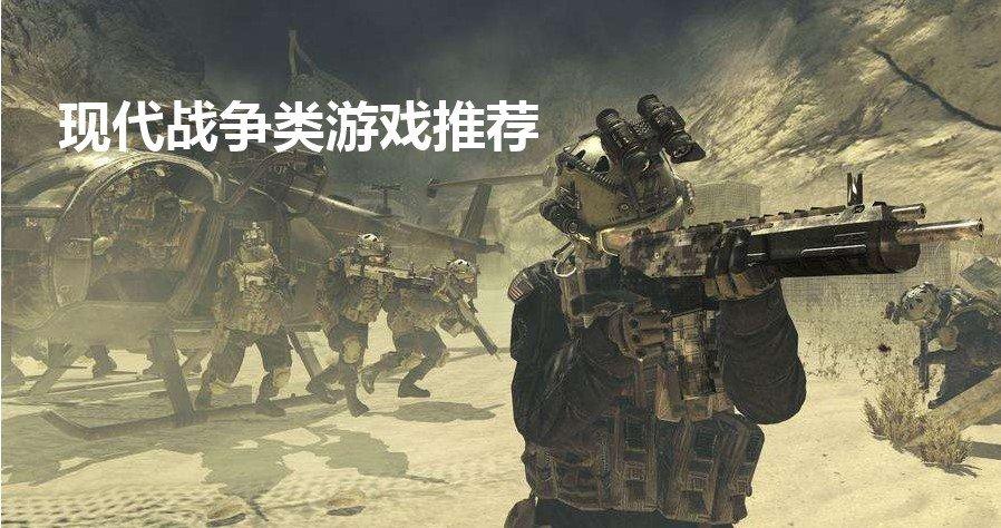 现代战争类游戏推荐