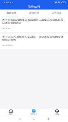 北京交警图3