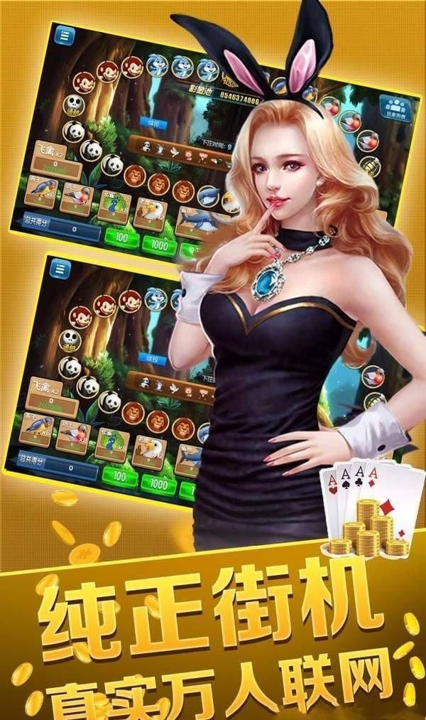 aaa棋牌娱乐图3