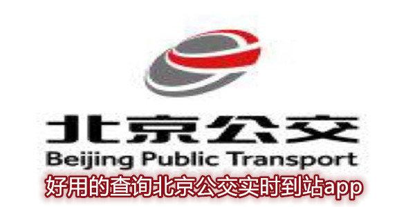 北京公交线路查询app推荐