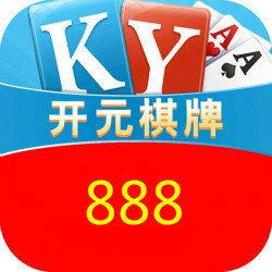 开元888棋牌