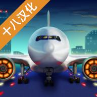 民航客机模拟飞行