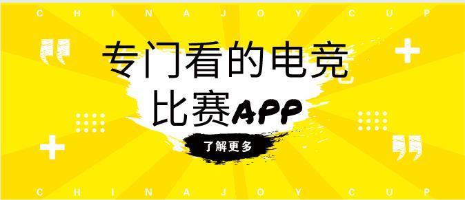 专门看的电竞比赛app
