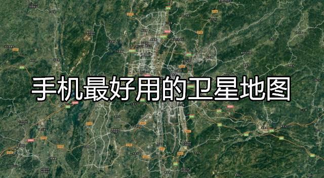 手机最好用的卫星地图