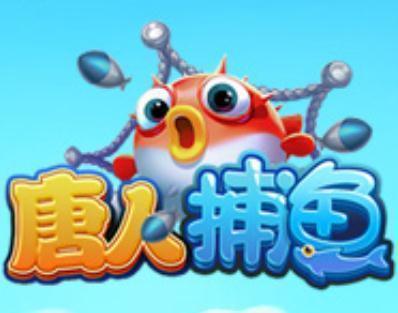 唐人捕鱼app