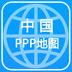 中国PPP地图