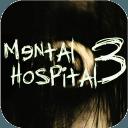 精神病院3手机版