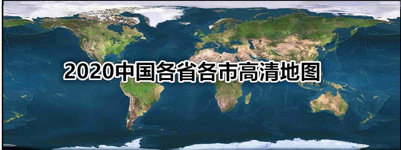 2020中国各省各市高清地图