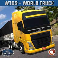世界卡车模拟全车解锁破解版