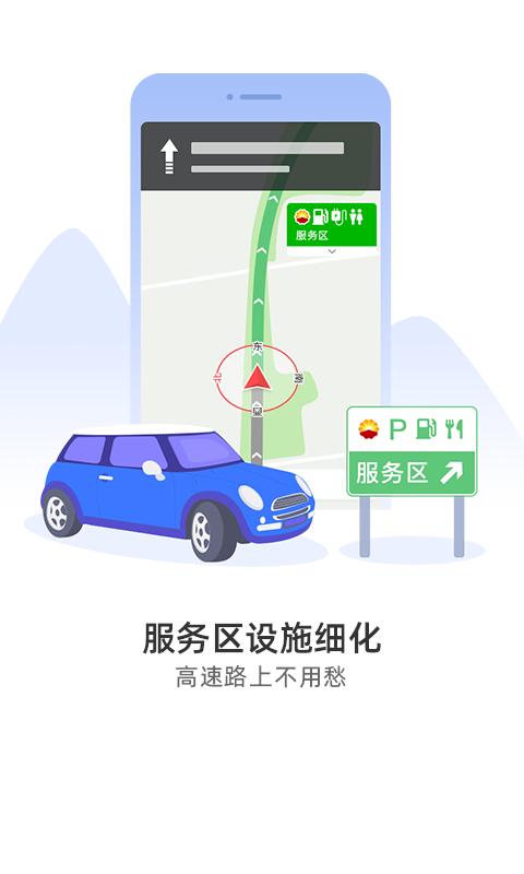 图吧导航app图3