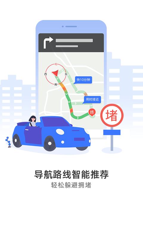图吧导航app图1