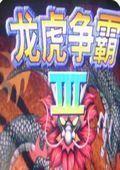 龙虎争霸3单机版