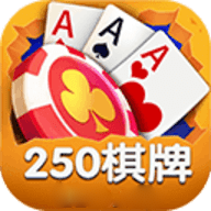 250棋牌