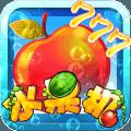 777水果机