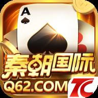 秦朝国际棋牌app