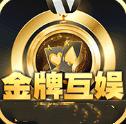 金牌互娱app
