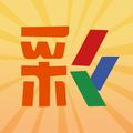 台湾福利彩app