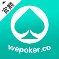 wepoker安卓版