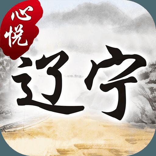 心悦辽宁麻将官网版
