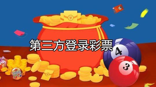 第三方登录彩票app
