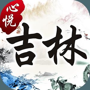 心悦吉林麻将官网版