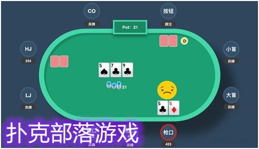 扑克部落游戏