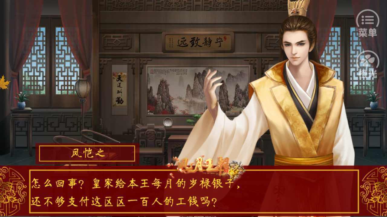 皇帝之风月王朝破解版金手指图2