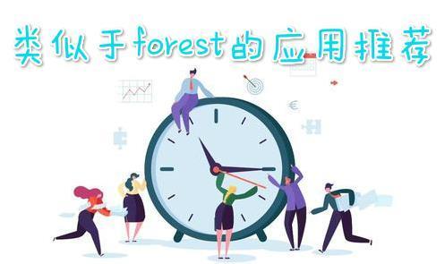 类似于forest的应用推荐