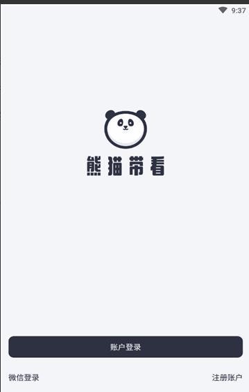 熊猫带看图2