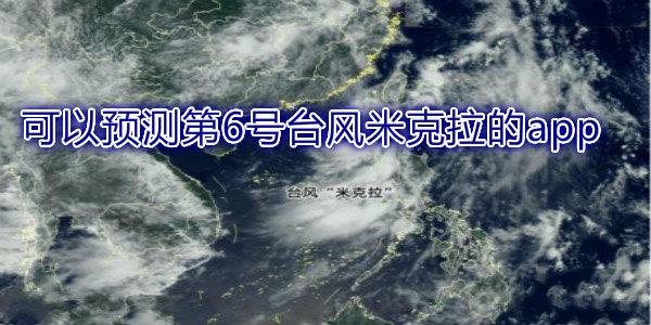 可以预测第6号台风米克拉的app