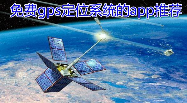 免费gps定位系统的app推荐