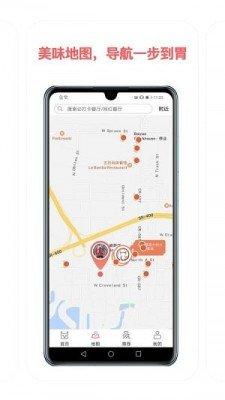 馋猫地图app图3