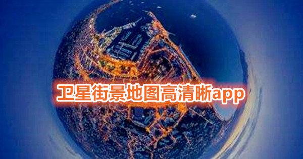 卫星街景地图高清晰app下载