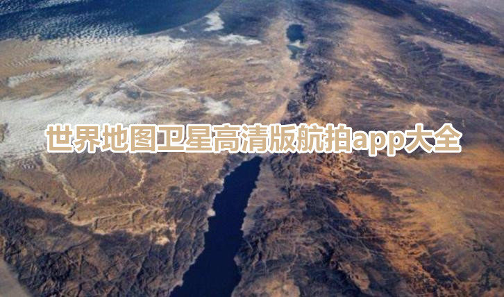 世界地图卫星高清版航拍app